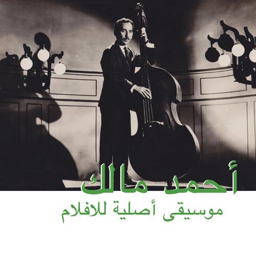 Ahmed Malek - Musique Originale de Films